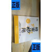 【二手旧书9成新】食物妙用:蜂蜜妙用... /王君、王惟恒 著 人?
