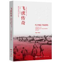 飞虎传奇――援华美国空军纪事(1941―1945)