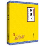 女四书(谦德国学文库,中国人必读的国学经典,历代女子德育课本集成,每个女人的必读书,收入《女诫》�p《内训》�p《女论语》
