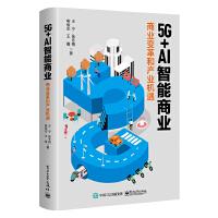 5G+AI智能商业:商业变革和产业机遇