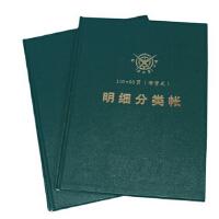 成文厚借贷式110 101-93-1 明细分类帐 账本 190*260mm 100页/本