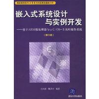 【旧书二手书8新正版】 嵌入式系统设计与实例开发――基于ARM微处理器与чC/OS-H实