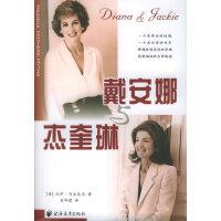 【旧书二手书8新正版】 戴安娜与杰奎琳 马尔瓦尼 ,苗华建  9787807060000