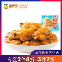 【专区2件8折/3件7折】来伊份花蛤95g香辣味烧烤味即食海鲜口袋海鲜零食即食海味大连
