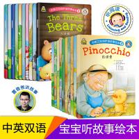 全套20册中英文双语绘本书籍 儿童英语启蒙2-3-4-5-6-7-8岁有声伴读故事 3-6周岁幼儿园宝宝读物安徒生格林
