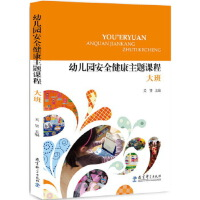 幼儿园安全健康主题课程 大班 关贤 9787519109226