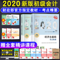 经科社:2020年度全国会计专业技术资格考试:初级会计实务+经济法基础(考点精要)2本套