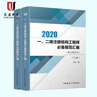 2020一、二级注册结构工程师规范汇编(修订缩印本)(上下册)
