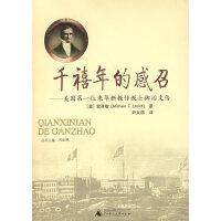 千禧年的感召-美国第一位来华新教传教士裨治文传