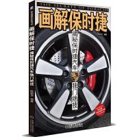 画解保时捷:揭秘保时捷汽车独门绝技