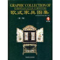 封面有磨痕-欧式家具图集1(含光盘)(第二版) 康海飞 9787112113309 中国建筑工业出版社