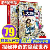 隐形书小手电大侦探全1册 儿童手电筒书籍赠小手电筒+7号电池 穿越古战场探秘神奇的隐形世界漫画插图