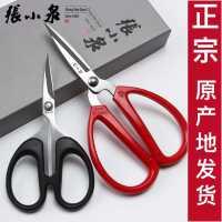 剪刀不锈钢家用剪子小剪刀手工剪纸剪线头厨房专用尖头正品