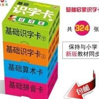 儿童学前无图识字卡全套汉语拼音数字汉字宝宝学习卡片3-4-5-6岁