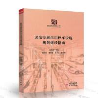 医院交通组织停车设施规划建设指南 9787519905347