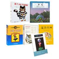 a【正版套装】学校推荐全6册套装绘本 犟龟 月亮不见了活了100万次的猫 时代广场的蟋蟀 长袜子皮皮 夏洛的网 儿童文