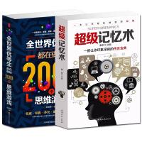 正版现货 全世界都在做的2000个思维游戏+记忆术大全集套装 大脑记忆力开发方法