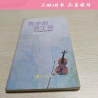 【二手旧书9成新】雨中的紫丁香 /席慕容等著 花城出版社wl
