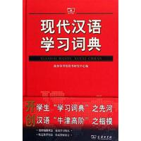 现代汉语学习词典 商务印书馆