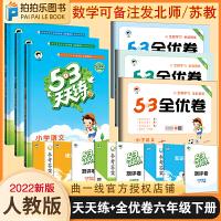 53天天练六年级下册语文数学英语五三同步练习册试卷人教版