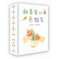 秋草爱的色铅笔 全六册 (套装共6册) 色铅笔书籍绘画书教程温情手绘飞乐鸟风景清新手记