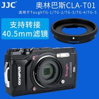 奥林巴斯CLA-T01镜头转接环 转接40.5mm滤镜TG4 TG5 TG3 TG2 TG1相机配件