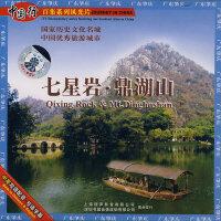 中��行:七星�r・鼎湖山(VCD)