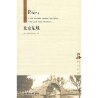 北京纪胜(京华往事)――西方人记述的老北京故事,不可多得的珍贵史料