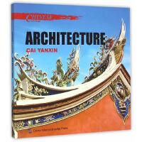 五洲传播出版社 中国文化系列 中国文化建筑