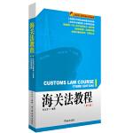 海关法教程(第三版)( 资深海关法专家精雕细琢之作,根据最新《中华人民共和国海关法》编写而成。)