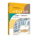 小学语文名师文本教学解读及教学活动设计 (六年级 上册)统编语文教材的配套教师用书