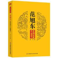 【二手书8成新】范旭东:中国民族化工业奠基人 莫玉 9787509549155