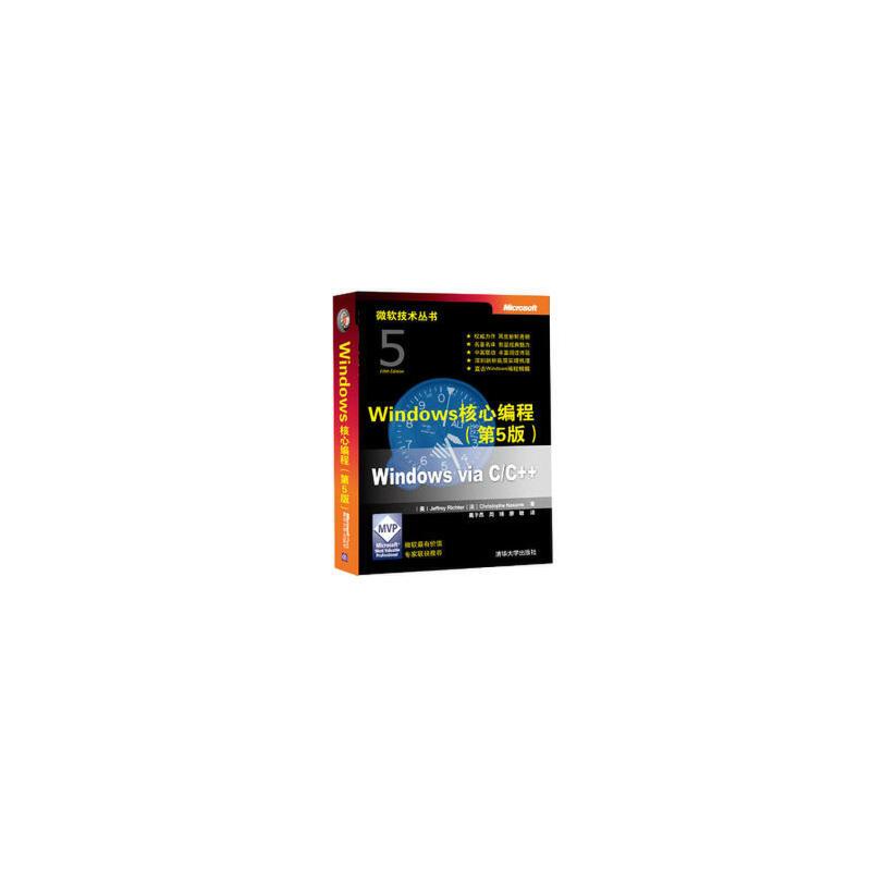 【二手旧书九成新】Windows核心编程(第5版) (美)杰夫瑞(法)克里斯托夫 9787302184003 清华大学出版社 【正版现货,请注意售价高于定价】