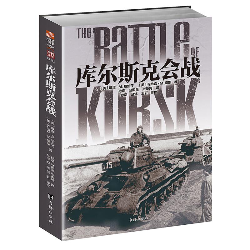库尔斯克会战 是苏德战争乃至整个第二次世界大战中规模较大的坦克战之一