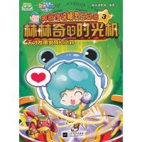 奥奇传说明星总动员3林林奇的时光机 重庆漫想族 编著 江苏文艺出版社 9787539967509