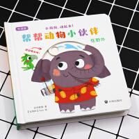 小考拉小达人点读书 手指动动机关游戏书帮帮动物小伙伴双语版全4册 4大动物主题 认知50个逗趣动物形象 0-3岁宝宝趣味