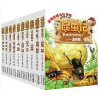 法布尔昆虫记全套10册 包邮 彩图版 昆虫科学馆套装书昆虫王国 小学生课外书科普读物