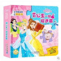 新品正版迪士尼明星益智拼图书 白雪公主 和公主一起捉迷藏 0 3 6岁亲子共读益智脑力开发 专注力训练 趣味拼图书