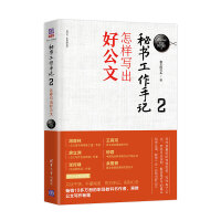 清华:秘书工作手记2:怎样写出好公文(新时代・职场新技能)
