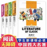 四大名著全套 学生新课标必读青少版世界经典文学名著导读版9-12-15岁中小学生课外阅读书籍