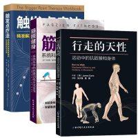 正版现货 触发点疗法 行走的天性 筋膜健身 套装3册 肌筋膜训练方法姿势大全 按摩技术来自我 上班族健身运动 书籍
