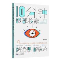 【二手旧书9成新】10分钟眼部按摩,防近视,解疲劳陕西科学技术出版社9