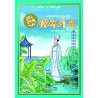 新课标经典名著 学生版 儒林外史