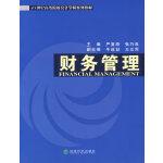 财务管理21世纪高等院校会计学科系列教材