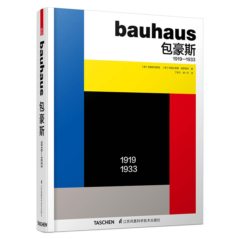 包豪斯经典 1919—1933(重印二十次!设计师人手一册!世界知名艺术出版社Taschen独家授权!)