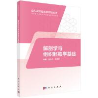 解剖学与组织胚胎学基础(中职护理)