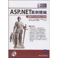 【二手9成新】ASP NET案例精编:适用于VS (2005-2008)周栋祥,吴进鲁,吴盛清华大学出版社978730