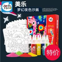 六一儿童节礼物!美乐正品儿童沙画套装DIY手工制作环保创意彩砂梦幻主题绘画,美乐沙画套装梦幻夜色