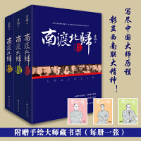 【包邮】岳南南渡北归(2015新版全三册)