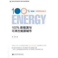 【二手书8成新】新能源与可再生能源城市 娄伟 9787509769249